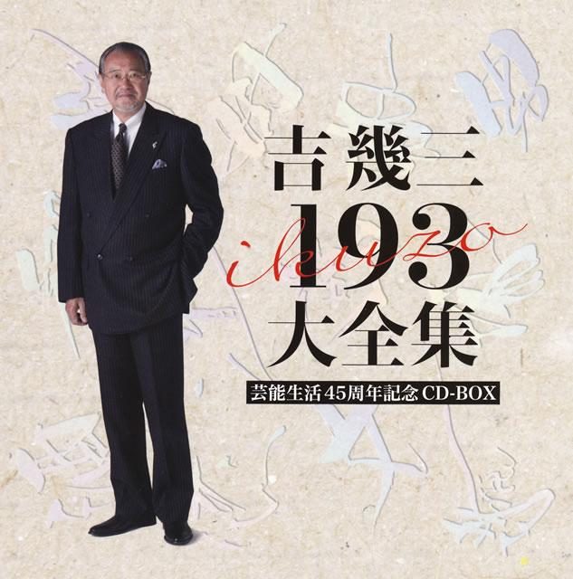 吉幾三 / 芸能生活45周年記念 吉幾三 193大全集 [紙ジャケット仕様] [12CD]