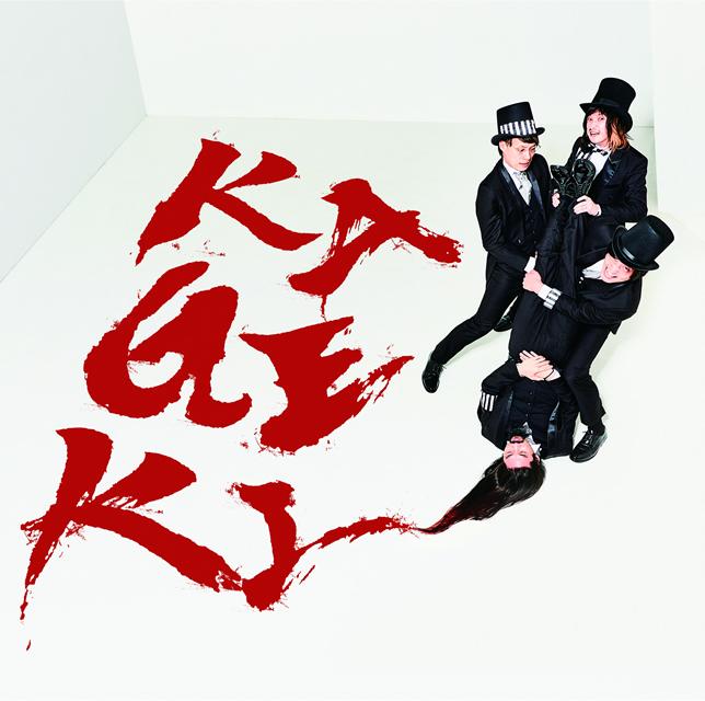 アルカラ / KAGEKI