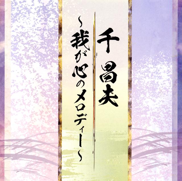 千昌夫 / 千昌夫〜我が心のメロディー〜