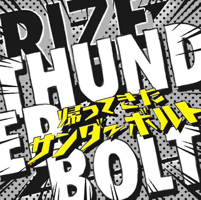 RIZE / THUNDERBOLT〜帰ってきたサンダーボルト〜 [Blu-ray+CD] [限定][廃盤]