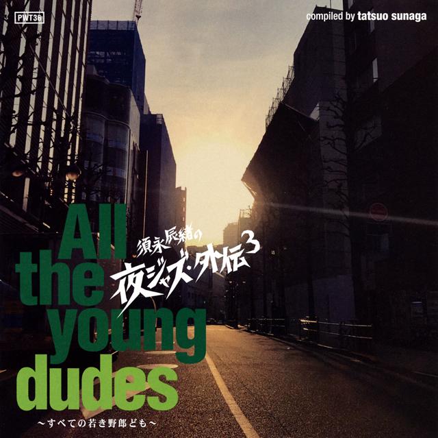須永辰緒の夜ジャズ・外伝3〜All the young dudes〜すべての若き野郎ども