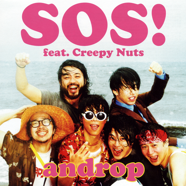 androp - SOS! feat.Creepy Nuts [CD]