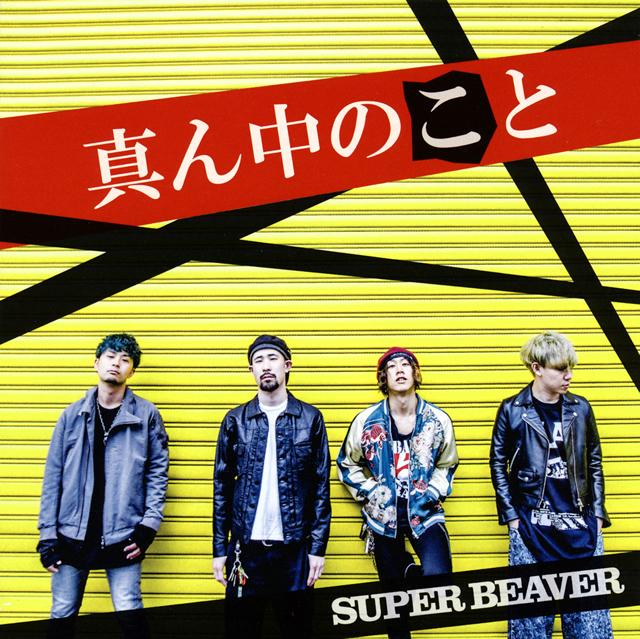 SUPER BEAVER / 真ん中のこと