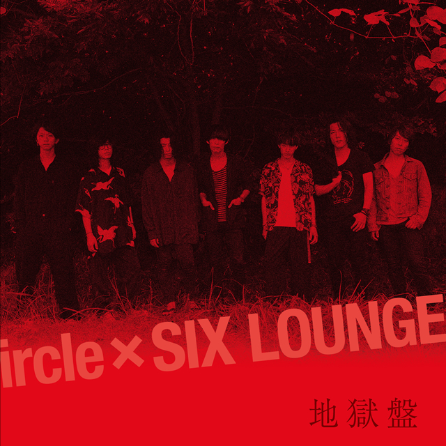 ircle×SIX LOUNGE / 地獄盤