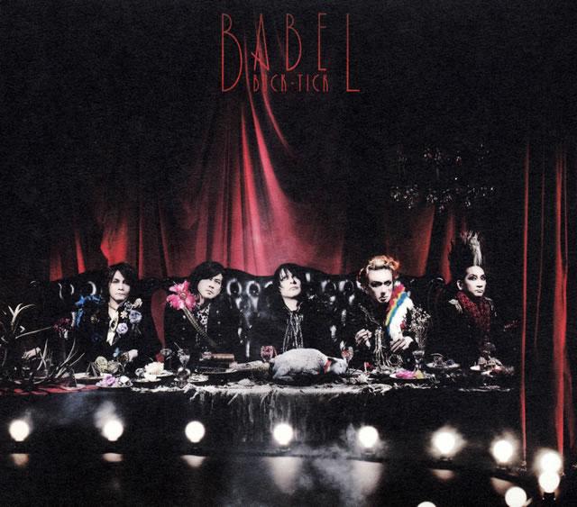 BUCK-TICK / BABEL [デジパック仕様] [Blu-ray+CD] [SHM-CD] [限定]