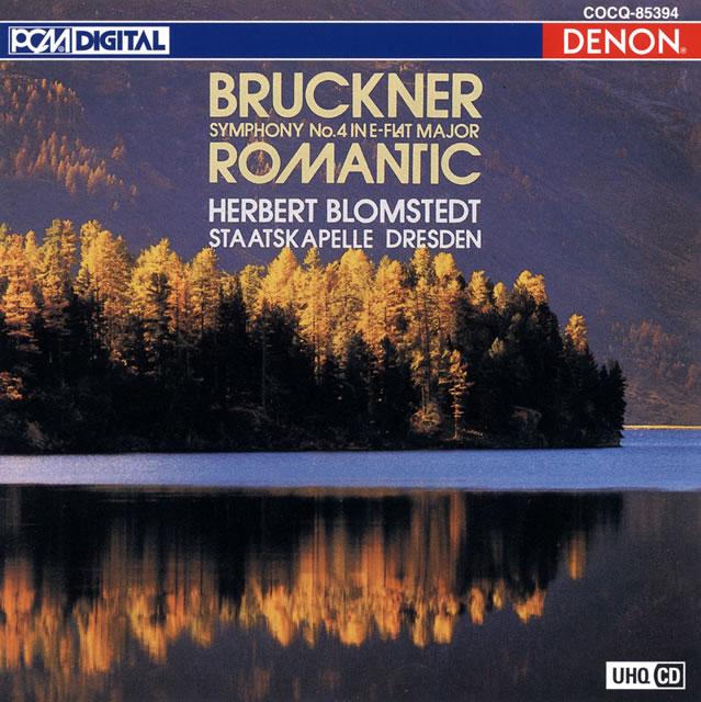ブルックナー:交響曲第4番「ロマンティック」 ブロムシュテット / ドレスデン・シュターツカペレ [UHQCD]