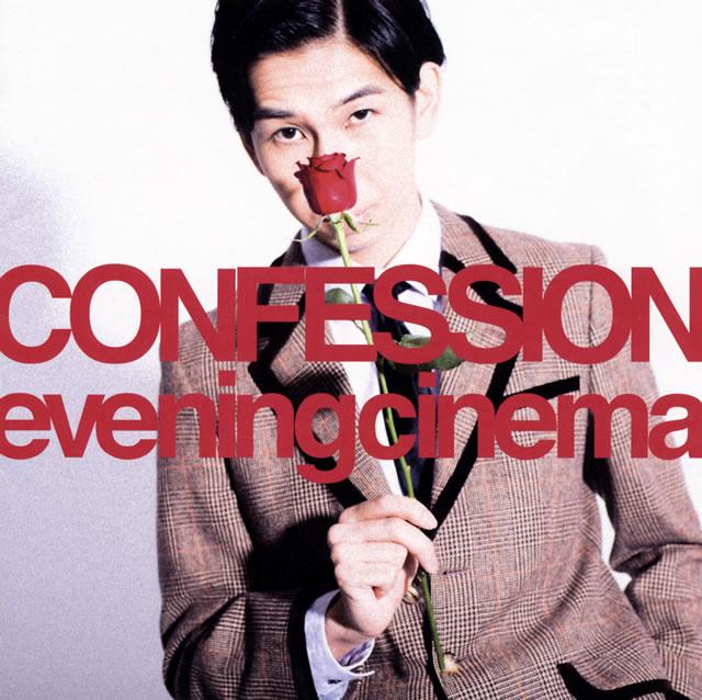 evening cinema / CONFESSION