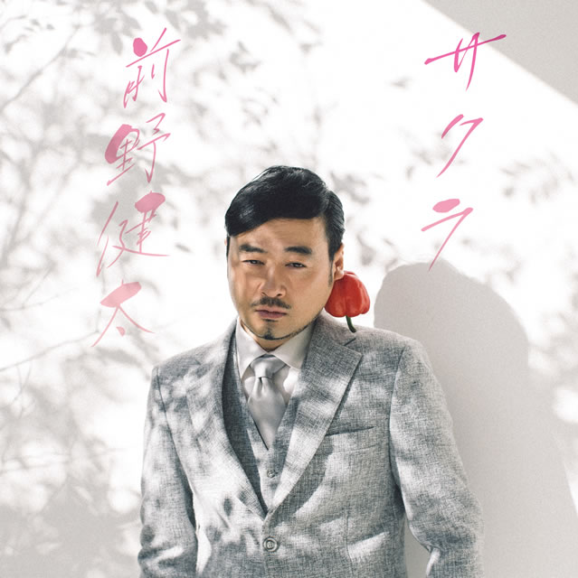 前野健太 / サクラ