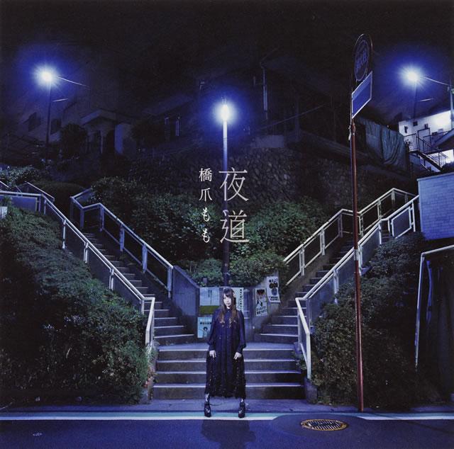 蒼井そら主演ドラマ「逃亡花」の主題歌、橋爪ももが歌う「自由」MV公開 - CDJournal ニュース