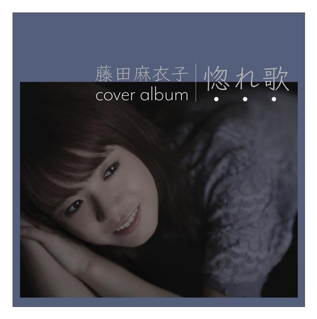 藤田麻衣子 / 惚れ歌
