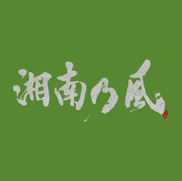 湘南乃風 / 湘南乃風〜一五一会〜 [CD+DVD] [限定]