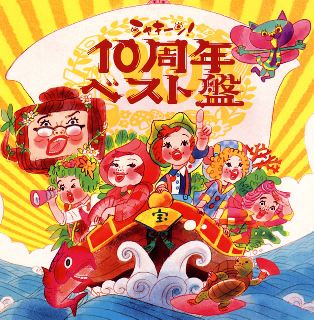 NHK「シャキーン!」10周年ベスト盤 [2CD]