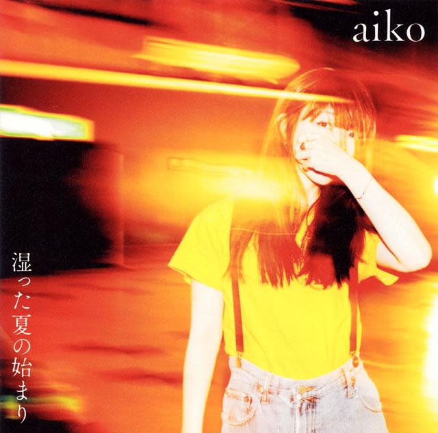 aiko / 湿った夏の始まり