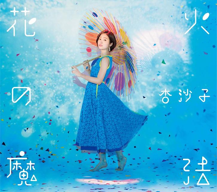 杏沙子 / 花火の魔法 [デジパック仕様]
