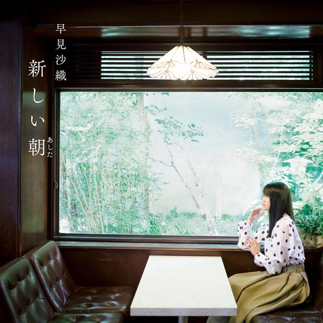 「劇場版 はいからさんが通る 後編〜花の東京大ロマン」主題歌〜新しい朝(あした) / 早見沙織 [CD+DVD]
