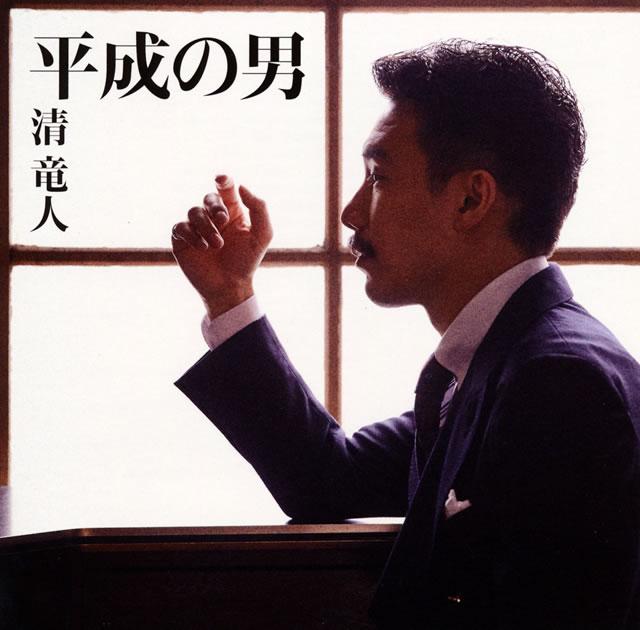清竜人 / 平成の男