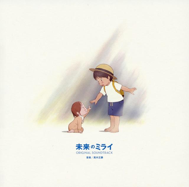「未来のミライ」オリジナル・サウンドトラック / 高木正勝