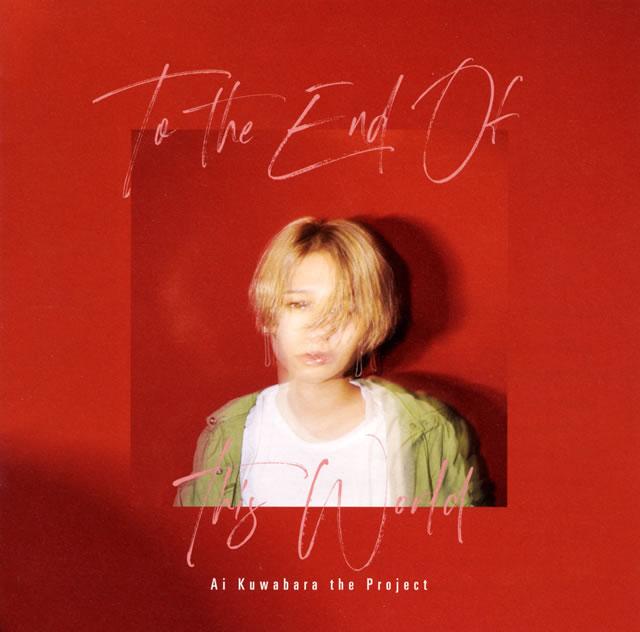 桑原あい ザ・プロジェクト / To The End Of This World [SHM-CD]