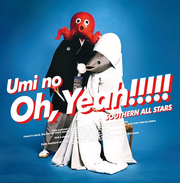 サザンオールスターズ / 海のOh、Yeah!! [デジパック仕様] [2CD] [限定]