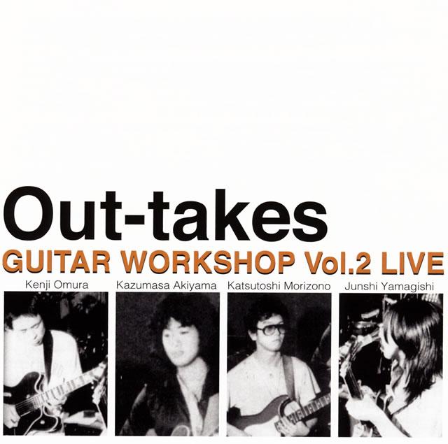 憲司、一将、勝敏&潤史 / アウトテイクス〜ギター・ワークショップ Vol.2 ライヴ
