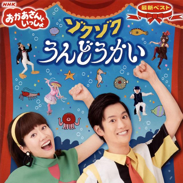 NHK「おかあさんといっしょ」最新ベスト〜ゾクゾクうんどうかい