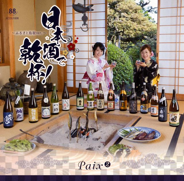 Paix2(ぺぺ) / 日本酒で乾杯!〜ふるさと鳥取ver.〜