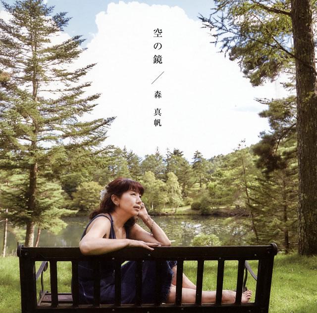 森真帆 / 空の鏡