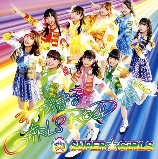SUPER☆GiRLS / わがまま GiRLS ROAD [Blu-ray+CD]