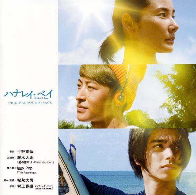 「ハナレイ・ベイ」オリジナル・サウンドトラック / 半野喜弘