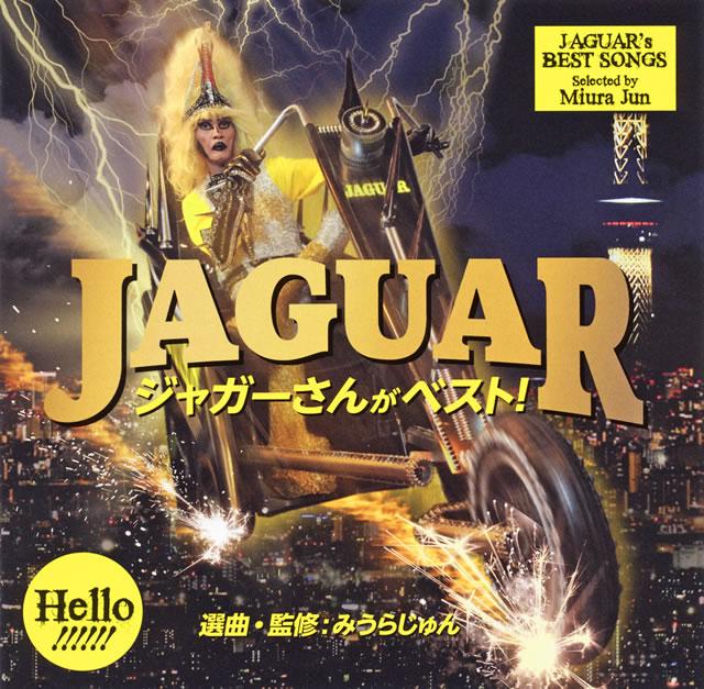 JAGUAR / ジャガーさんがベスト!