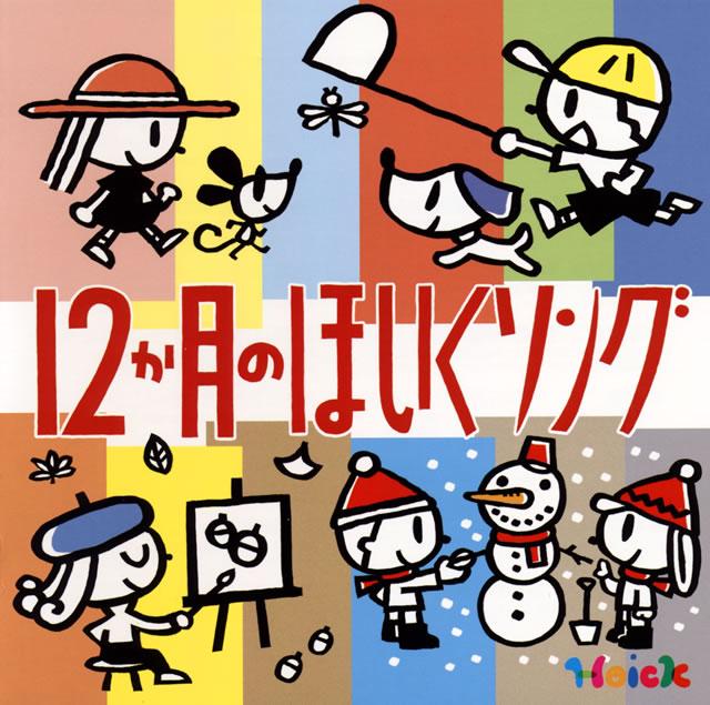 Hoickおすすめ! 12か月のほいくソング〜はるなつあきふゆ 季節を楽しむ歌と遊び〜 [2CD]