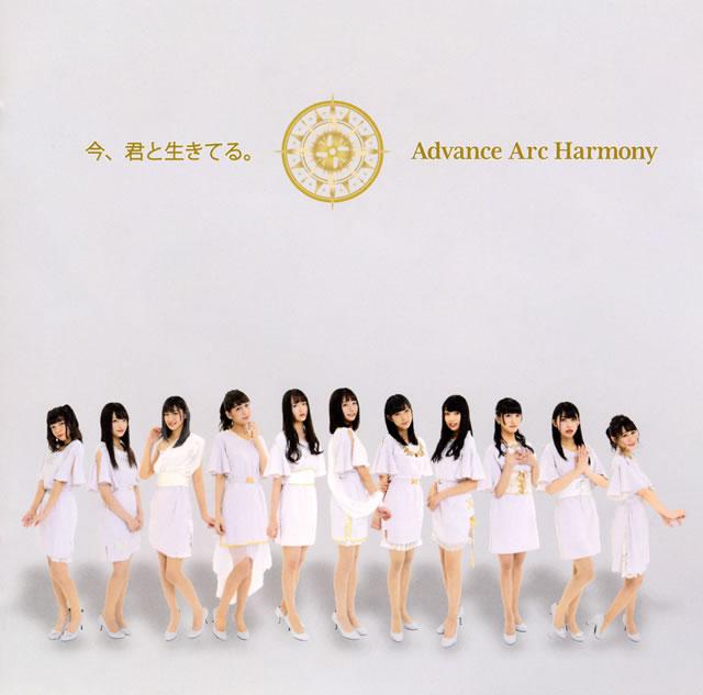 Advance Arc Harmony / 今、君と生きてる。