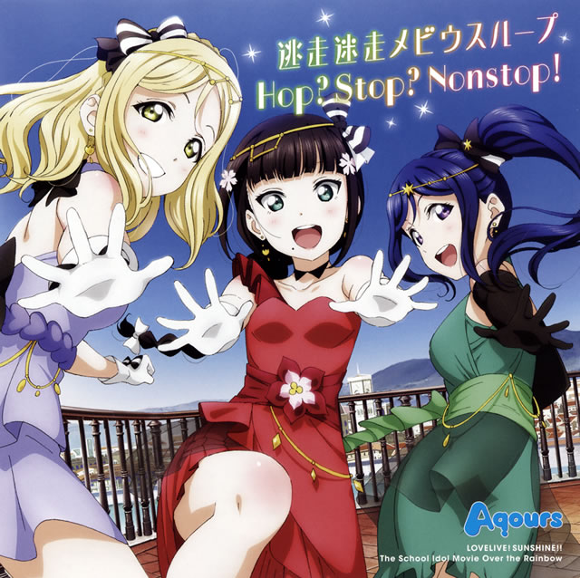 「ラブライブ!サンシャイン!! The School Idol Movie Over the Rainbow」挿入歌〜迷走迷走メビウスループ / Hop?Stop?Nonstop! / Aqours