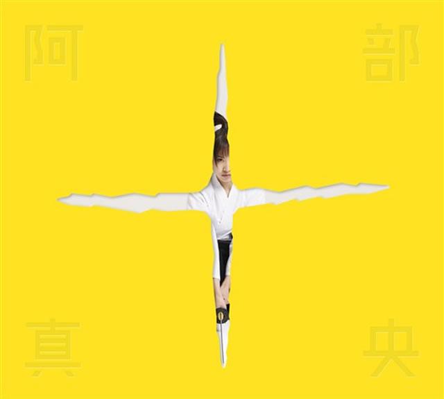 阿部真央 / ベスト [2CD+DVD] [限定]