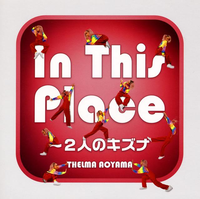 青山テルマ / In This Place〜2人のキズナ [CD+DVD] [限定]