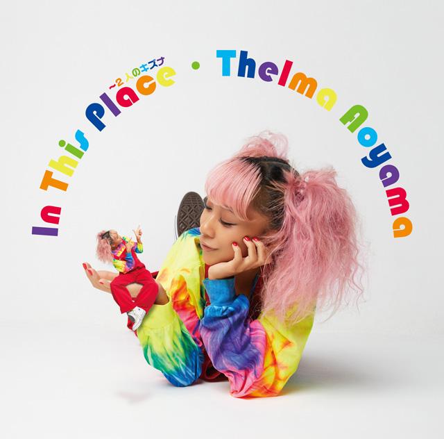 青山テルマ / In This Place〜2人のキズナ