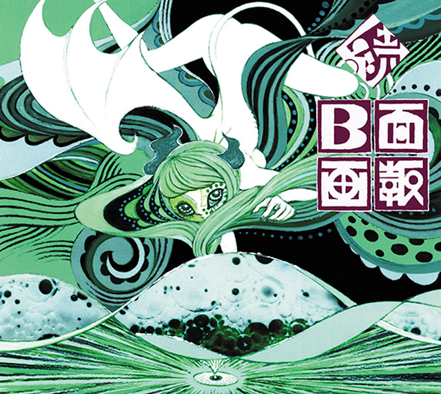 Plastic Tree / 続 B面画報 [2CD+DVD] [限定]