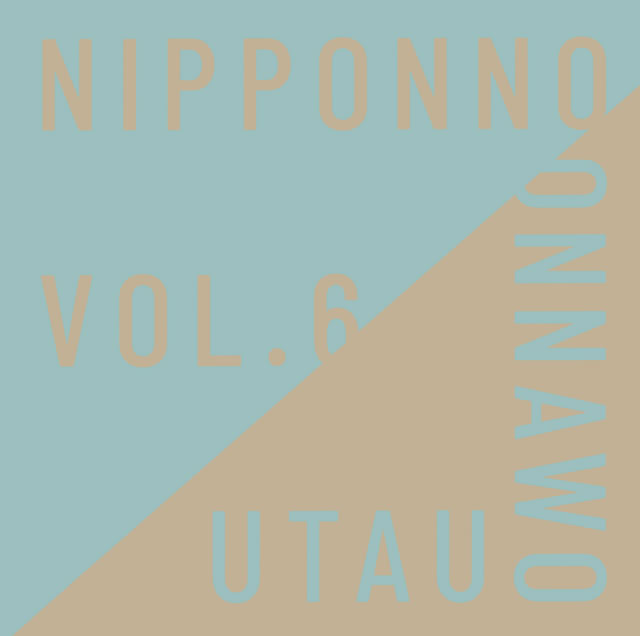 NakamuraEmi / NIPPONNO ONNAWO UTAU Vol.6 [紙ジャケット仕様] [限定]