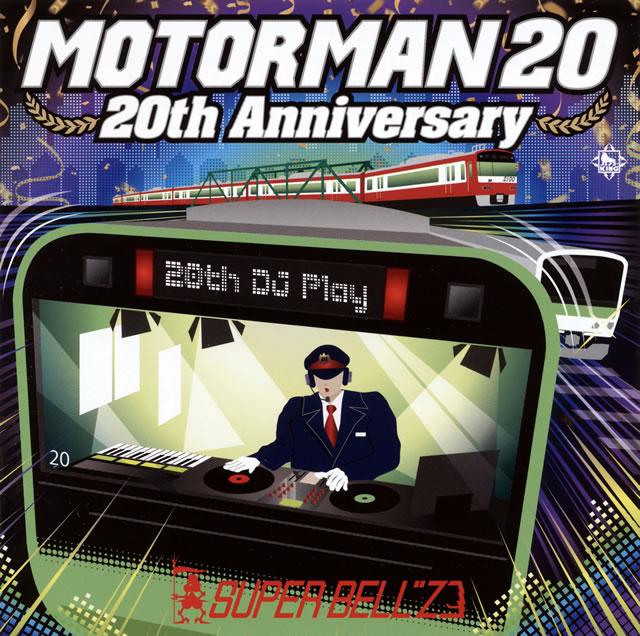スーパーベルズ / モーターマン20 20th Anniversary