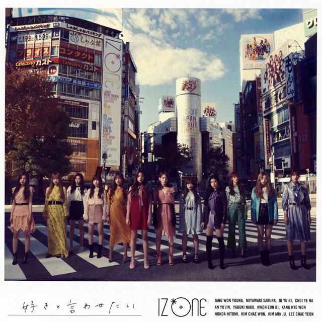 IZ*ONE / 好きと言わせたい(TYPE A) [CD+DVD]