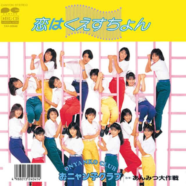おニャン子クラブ / 恋はくえすちょん(MEG-CD)