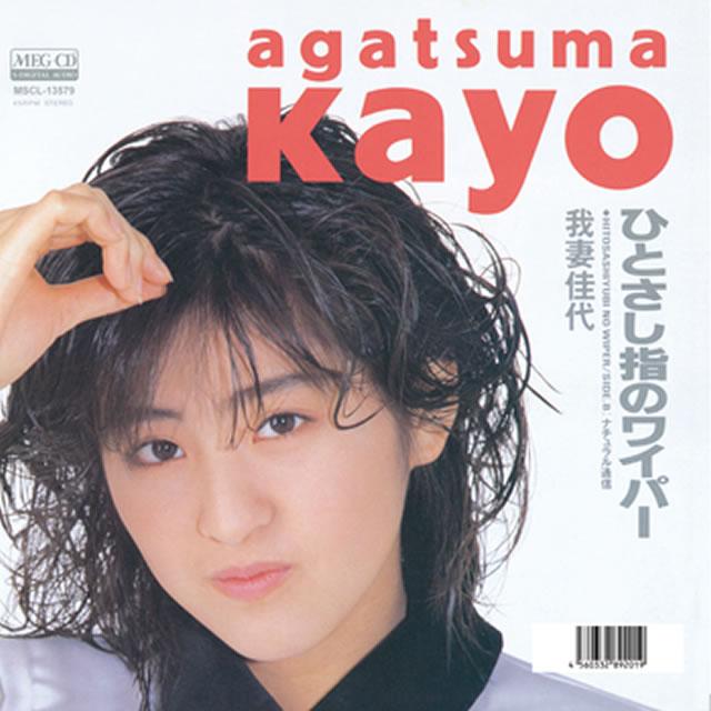 我妻佳代 / ひとさし指のワイパー(MEG-CD)