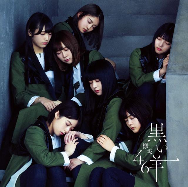 欅坂46 / 黒い羊