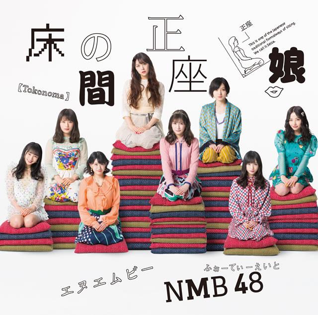 NMB48 / 床の間正座娘(Type-A) [CD+DVD]