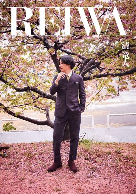 清竜人 / REIWA [CD+DVD] [限定]