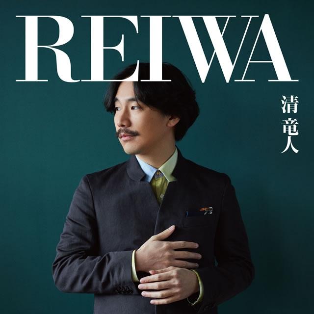 清竜人 / REIWA