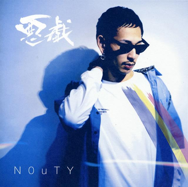 N0uTY / 悪戯