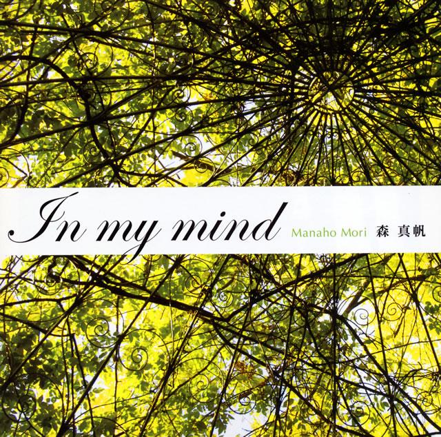 森真帆 / In my mind