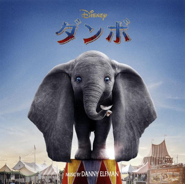 「ダンボ」オリジナル・サウンドトラック / ダニー・エルフマン