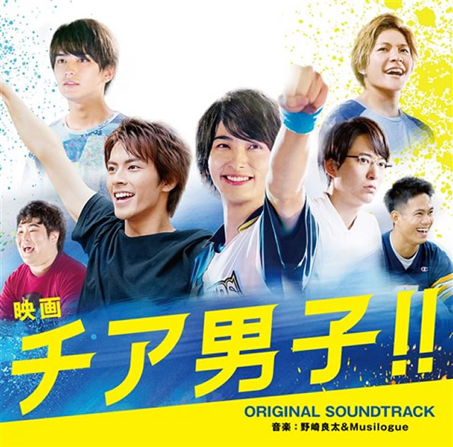 「チア男子!!」オリジナル・サウンドトラック / 野崎良太&Musilogue